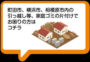 町田市、横浜市内の引っ越し等、家庭ゴミの片付けでお困りの方はコチラ