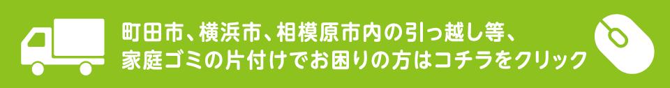 町田市、横浜市、相模原市内の引っ越し等、家庭ゴミの片付けでお困りの方はコチラ